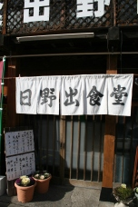 Goto Onsen and others 084